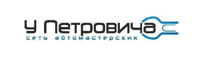 """Автосервис во Владимире """"У Петровича"""""""